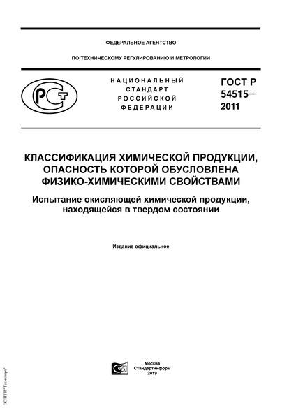 ГОСТ Р 54515-2011 Классификация химической продукции, опасность которой обусловлена физико-химическими свойствами. Испытание окисляющей химической продукции, находящейся в твердом состоянии