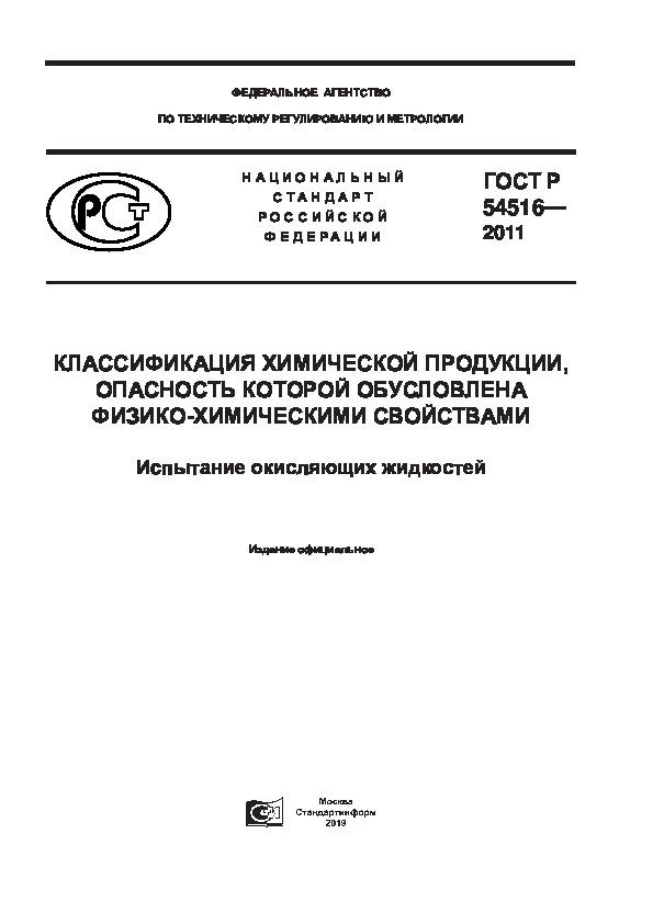 ГОСТ Р 54516-2011 Классификация химической продукции, опасность которой обусловлена физико-химическими свойствами. Испытание окисляющих жидкостей