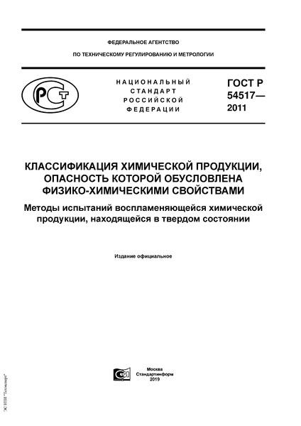 ГОСТ Р 54517-2011 Классификация химической продукции, опасность которой обусловлена физико-химическими свойствами. Методы испытаний воспламеняющейся химической продукции, находящейся в твердом состоянии