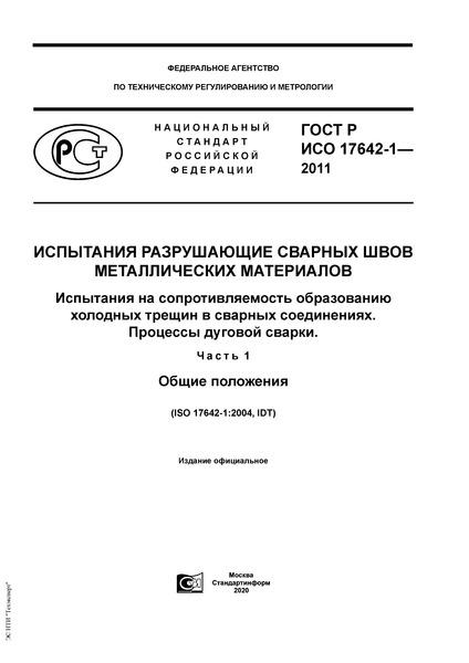 ГОСТ Р ИСО 17642-1-2011 Испытания разрушающие сварных швов металлических материалов. Испытания на сопротивляемость образованию холодных трещин в сварных соединениях. Процессы дуговой сварки. Часть 1. Общие положения