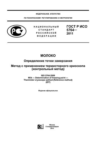 Р ИСО Молоко Определение точки замерзания Метод с  ГОСТ Р ИСО 5764 2011 Молоко Определение точки замерзания Метод с применением термисторного криоскопа контрольный метод