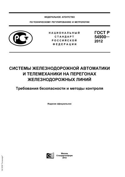 ГОСТ Р 54900-2012 Системы железнодорожной автоматики и телемеханики на перегонах железнодорожных линий. Требования безопасности и методы контроля