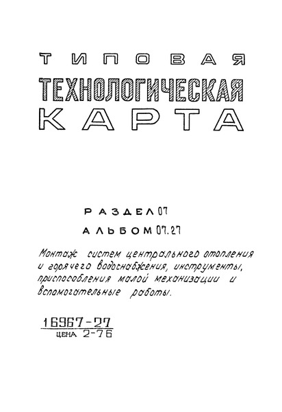 ТТК 7.04.04.02 Установка емкостных водоподогревателей