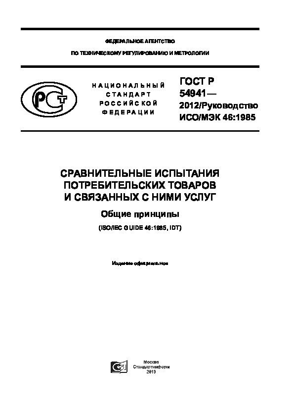 ГОСТ Р 54941-2012 Сравнительные испытания потребительских товаров и связанных с ними услуг. Общие принципы