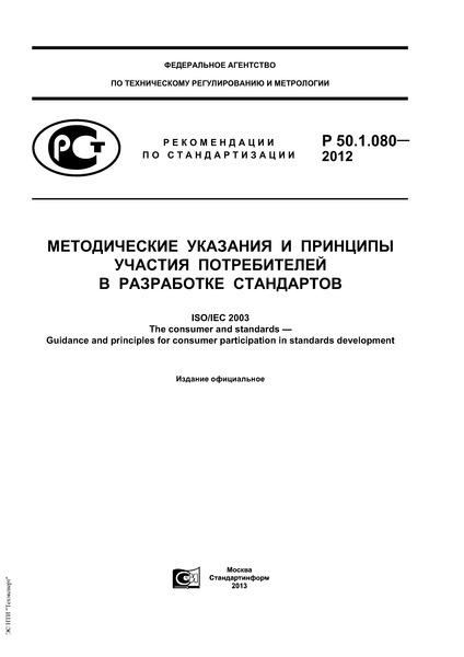 Р 50.1.080-2012 Методические указания и принципы участия потребителей в разработке стандартов
