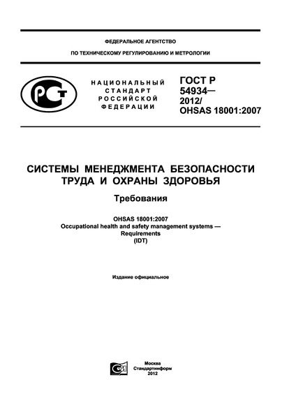 ГОСТ Р 54934-2012 Системы менеджмента безопасности труда и охраны здоровья. Требования