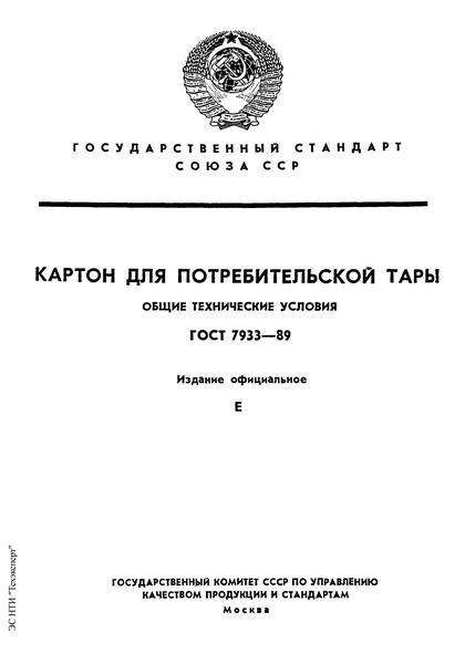 ГОСТ 7933-89 Картон для потребительской тары. Общие технические условия
