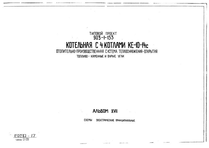 Схемы электрические принципиальные (из ТП 903-1-153) .