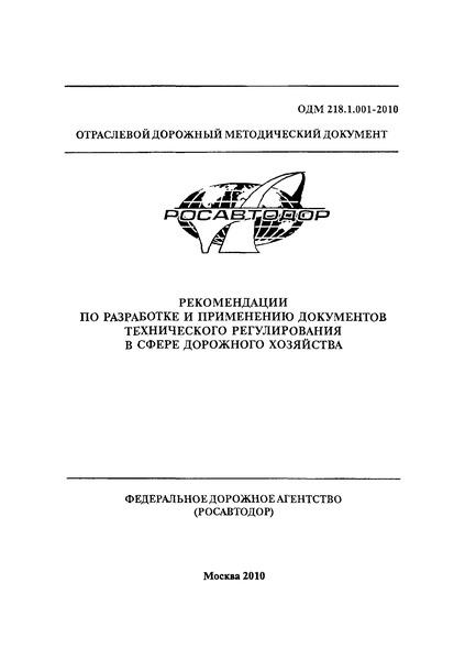 ОДМ 218.1.001-2010 Рекомендации по разработке и применению документов технического регулирования в сфере дорожного хозяйства