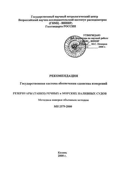 МИ 2579-2000 Рекомендация. ГСИ. Резервуары (танки) речных и морских наливных судов. Методика поверки объемным методом