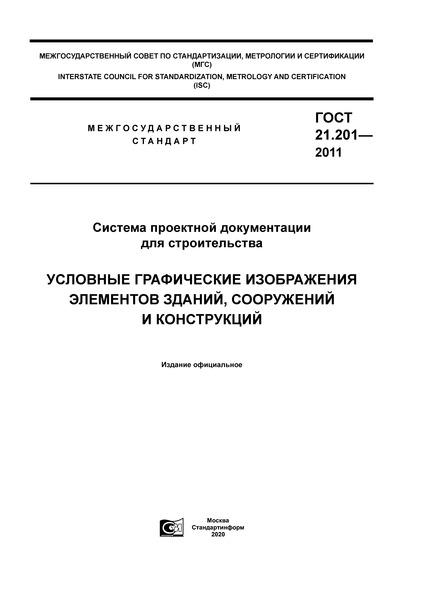 ГОСТ 21.201-2011 Система проектной документации для строительства. Условные графические изображения элементов зданий, сооружений и конструкций