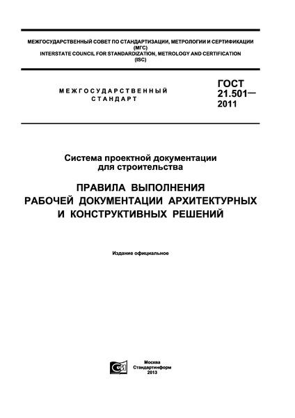 ГОСТ 21.501-2011 Система проектной документации для строительства. Правила выполнения рабочей документации архитектурных и конструктивных решений
