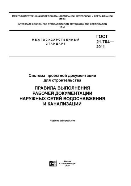 ГОСТ 21.704-2011 Система проектной документации для строительства. Правила выполнения рабочей документации наружных сетей водоснабжения и канализации