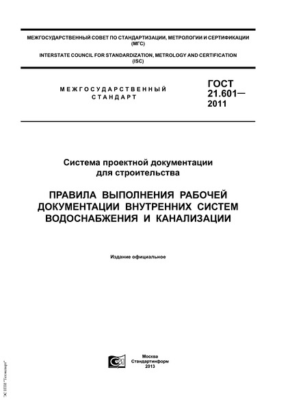 ГОСТ 21.601-2011 Система проектной документации для строительства. Правила выполнения рабочей документации внутренних систем водоснабжения и канализации
