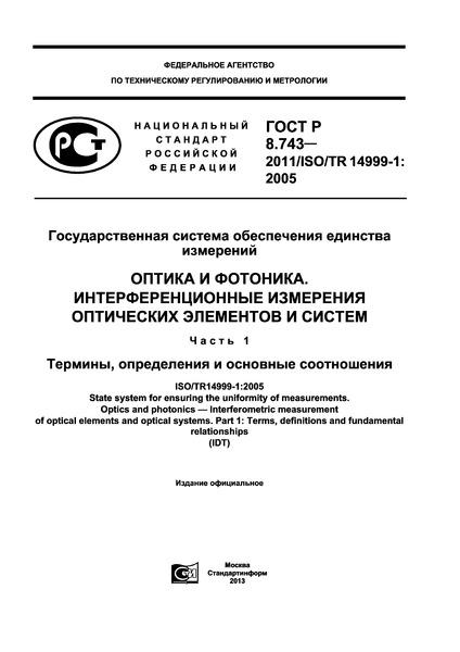 ГОСТ Р 8.743-2011 Государственная система обеспечения единства измерений. Оптика и фотоника. Интерференционные измерения оптических элементов и систем. Часть 1. Термины, определения и основные соотношения