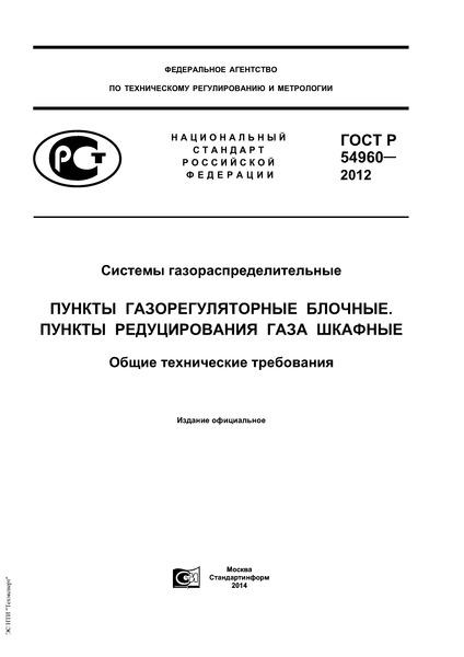 ГОСТ Р 54960-2012 Системы газораспределительные. Пункты газорегуляторные блочные. Пункты редуцирования газа шкафные. Общие технические требования