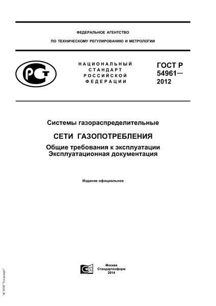 ГОСТ Р 54961-2012 Системы газораспределительные. Сети газопотребления. Общие требования к эксплуатации. Эксплуатационная документация