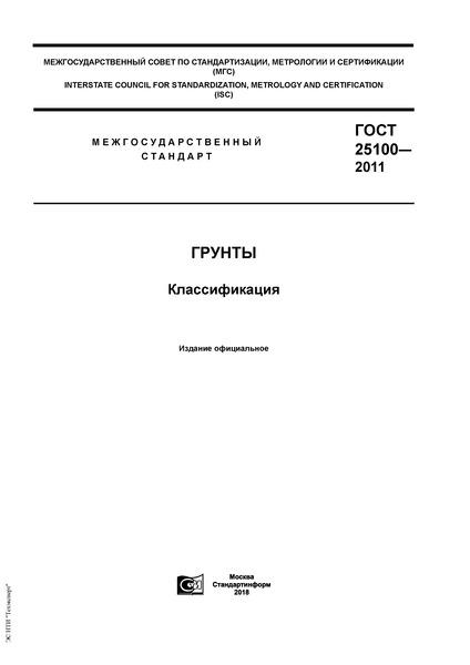 ГОСТ 25100-2011 Грунты. Классификация