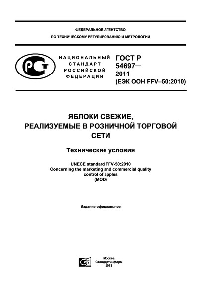 ГОСТ Р 54697-2011 Яблоки свежие, реализуемые в розничной торговой сети. Технические условия