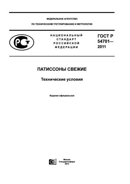 ГОСТ Р 54701-2011 Патиссоны свежие. Технические условия