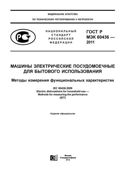 ГОСТ Р МЭК 60436-2011 Машины электрические посудомоечные для бытового использования. Методы измерения функциональных характеристик