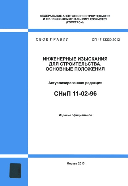 СП 47.13330.2012 Инженерные изыскания для строительства. Основные положения