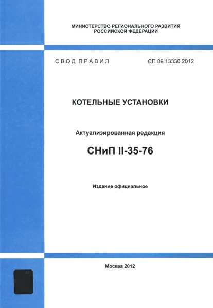 Сп 89. 13330. 2012 котельные установки (официальное издание).