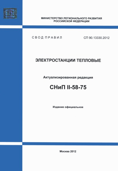 СП 90.13330.2012 Электростанции тепловые