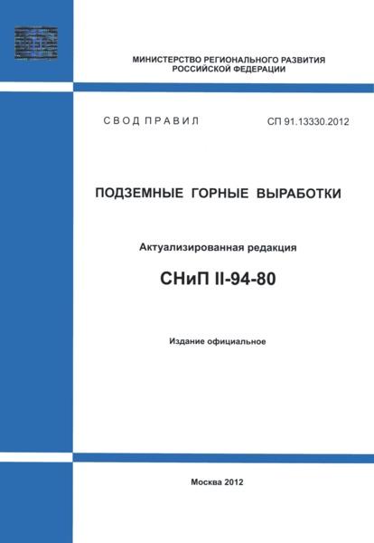 СП 91.13330.2012 Подземные горные выработки