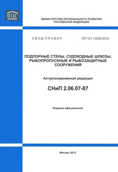 СП 101.13330.2012 Подпорные стены, судоходные шлюзы, рыбопропускные и рыбозащитные сооружения