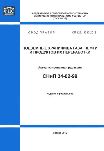 СП 123.13330.2012 Подземные хранилища газа, нефти и продуктов их переработки