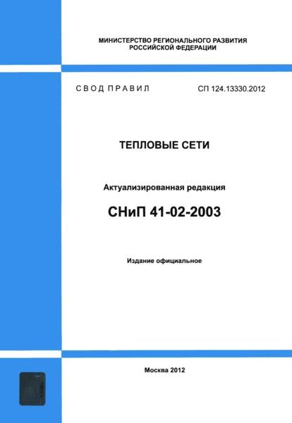СП 124.13330.2012 Тепловые сети