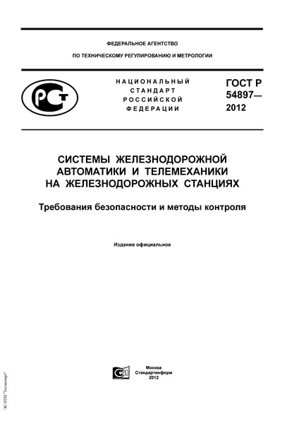 ГОСТ Р 54897-2012 Системы железнодорожной автоматики и телемеханики на железнодорожных станциях. Требования безопасности и методы контроля