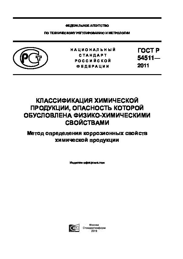 ГОСТ Р 54511-2011 Классификация химической продукции, опасность которой обусловлена физико-химическими свойствами. Метод определения коррозионных свойств химической продукции