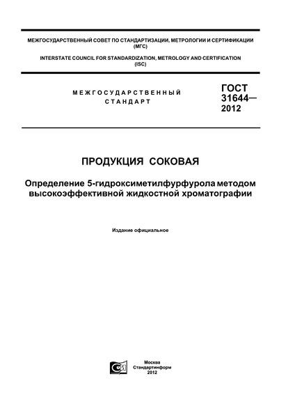 ГОСТ 31644-2012 Продукция соковая. Определение 5-гидроксиметилфурфурола методом высокоэффективной жидкостной хроматографии