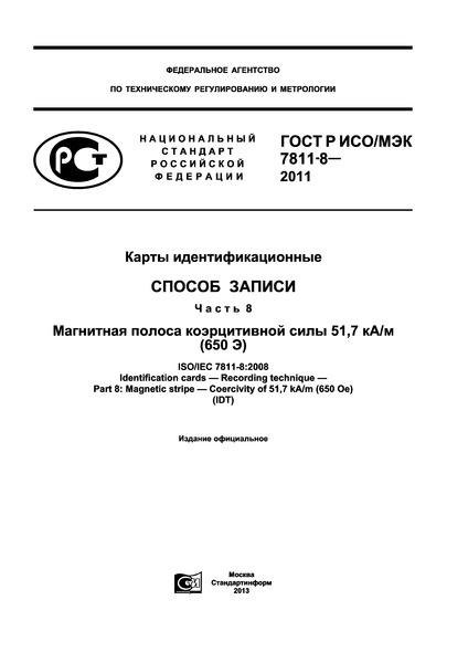 ГОСТ Р ИСО/МЭК 7811-8-2011 Карты идентификационные. Способ записи. Часть 8. Магнитная полоса коэрцитивной силы 51,7 кА/м (650 Э)