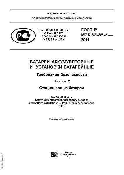 ГОСТ Р МЭК 62485-2-2011 Батареи аккумуляторные и установки батарейные. Требования безопасности. Часть 2. Стационарные батареи