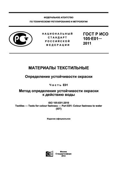 ГОСТ Р ИСО 105-E01-2011 Материалы текстильные. Определение устойчивости окраски. Часть Е01. Метод определения устойчивости окраски к действию воды