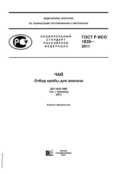 ГОСТ Р ИСО 1839-2011 Чай. Отбор пробы для анализа