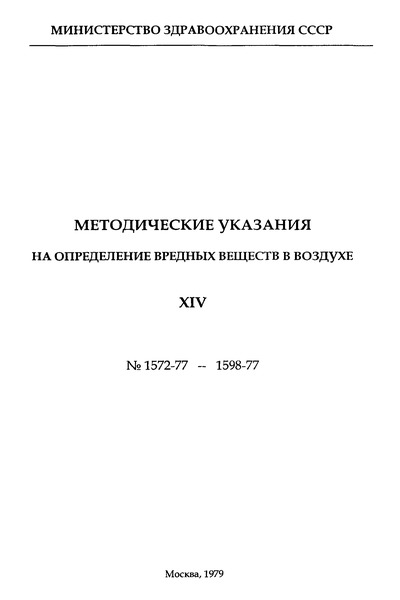 МУ 1576-77 Методические указания на хроматографическое определение фурфурола, фурилового спирта и монофурфурилиденацетона (МФА) в воздухе