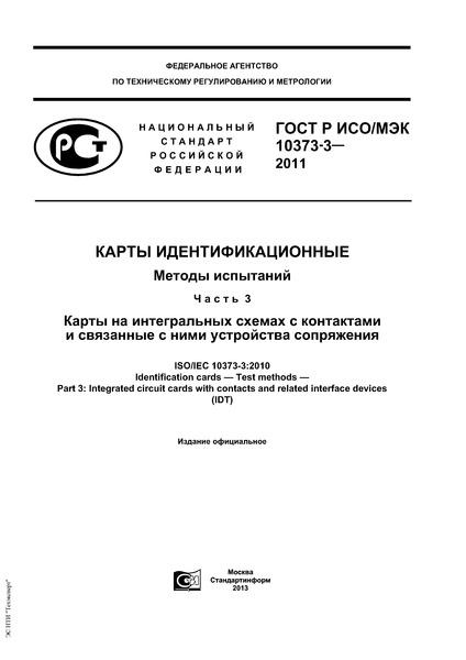 ГОСТ Р ИСО/МЭК 10373-3-2011 Карты идентификационные. Методы испытаний. Часть 3. Карты на интегральных схемах с контактами и связанные с ними устройства сопряжения