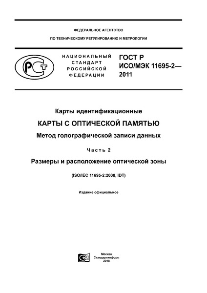 ГОСТ Р ИСО/МЭК 11695-2-2011 Карты идентификационные. Карты с оптической памятью. Метод голографической записи данных. Часть 2. Размеры и расположение оптической зоны