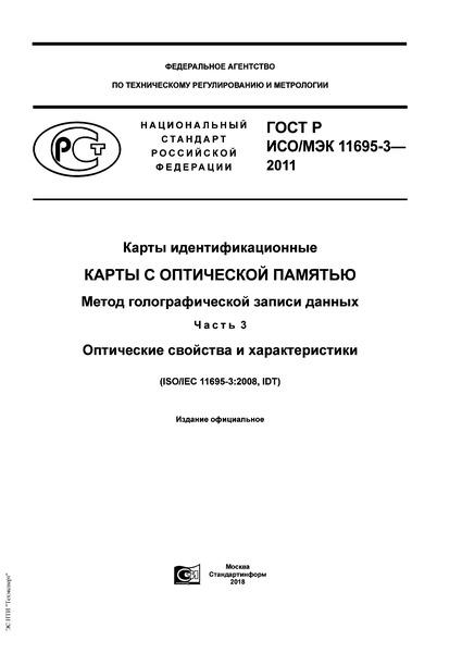 ГОСТ Р ИСО/МЭК 11695-3-2011 Карты идентификационные. Карты с оптической памятью. Метод голографической записи данных. Часть 3. Оптические свойства и характеристики