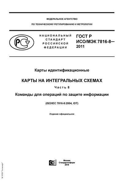 ГОСТ Р ИСО/МЭК 7816-8-2011 Карты идентификационные. Карты на интегральных схемах. Часть 8. Команды для операций по защите информации