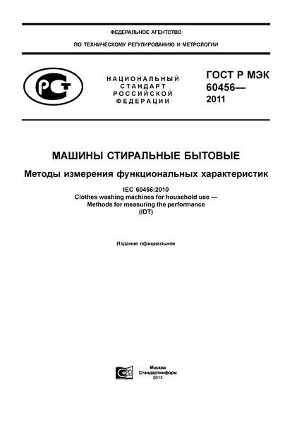 ГОСТ Р МЭК 60456-2011 Машины стиральные бытовые. Методы измерения функциональных характеристик
