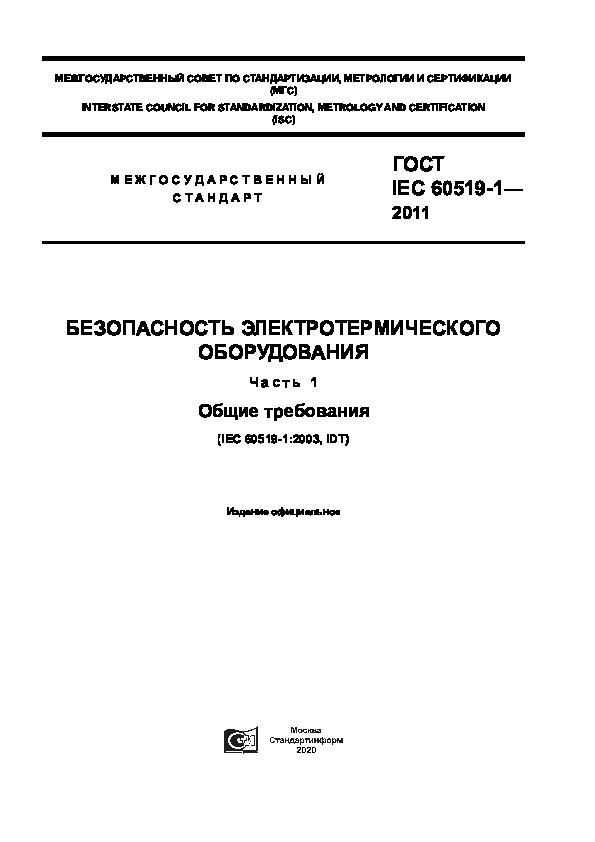 ГОСТ IEC 60519-1-2011 Безопасность электротермического оборудования. Часть 1. Общие требования