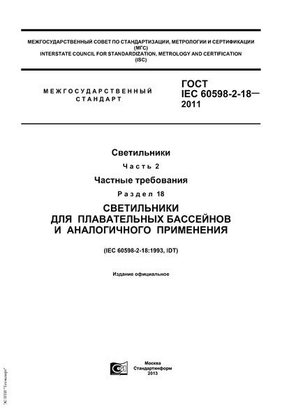ГОСТ IEC 60598-2-18-2011 Светильники. Часть 2. Частные требования. Раздел 18. Светильники для плавательных бассейнов и аналогичного применения
