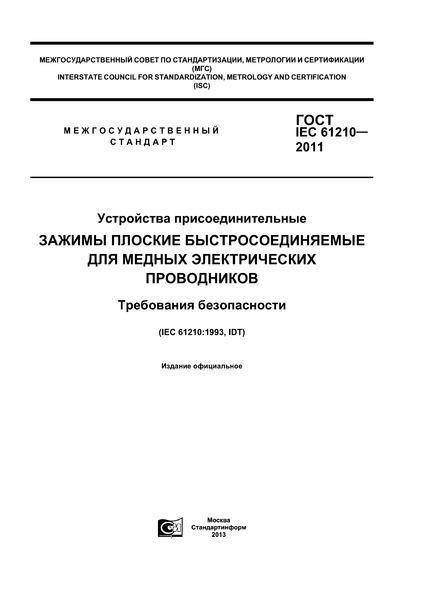 ГОСТ IEC 61210-2011 Устройства присоединительные. Зажимы плоские быстросоединяемые для медных электрических проводников. Требования безопасности