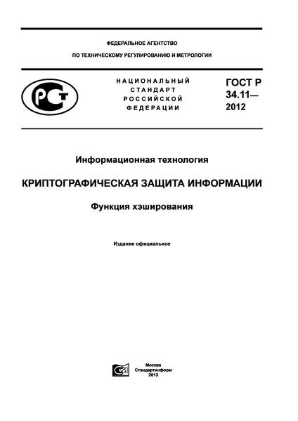 ГОСТ Р 34.11-2012 Информационная технология. Криптографическая защита информации. Функция хэширования
