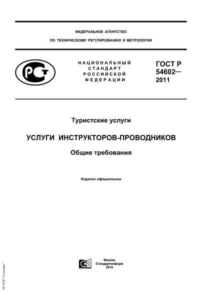 ГОСТ Р 54602-2011 Туристские услуги. Услуги инструкторов-проводников. Общие требования